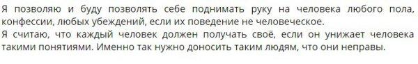 Алексей Безус выступает за рукоприкладство