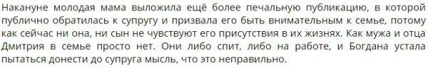 Богдана Николенко пытается достучаться до мужа
