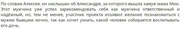 Алексей Безус портит жизнь своей бывшей жене