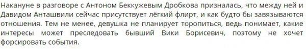 Люба Дробкова уже заждалась Давида Анташвили