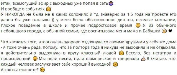 Алёна Савкина отрицает свое темного прошлое