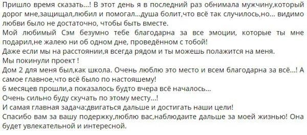Анастасия Якуб покинула проект