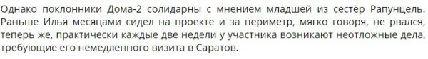 Илья Яббаров скрывает любовницу