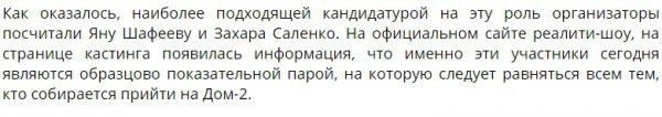 Саленко и Шафееву назвали самой красивой парой