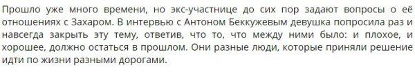Валерия Фрост пытается унизить Захара Саленко
