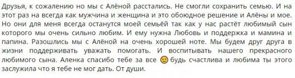 Илья Яббаров расстался с Аленой Савкиной