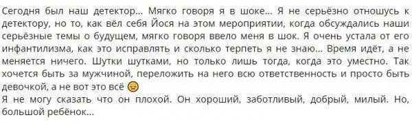 Александра Черно устала от детского поведения своего мужа