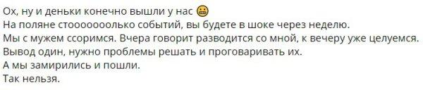 Александра Черно передумала разводиться
