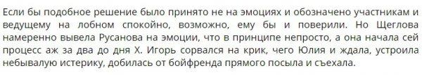 Юлия Щеглова грозиться уйти с проекта