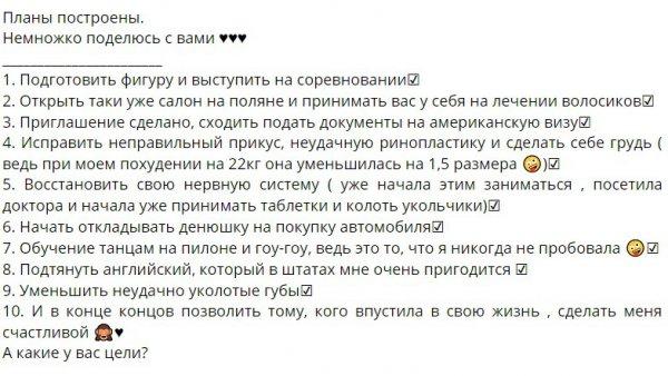 Анастасия Балинская раскрыла планы на будущее