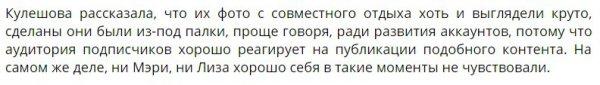 Лиза Триандафилиди поссорилась с Мэри Кулешовой