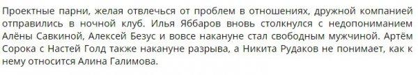 Яббаров и Безус отличились в ночном клубе