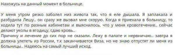 Милена Безбородова загремела в больницу