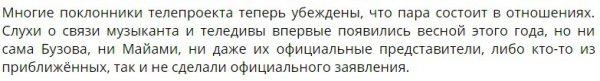 Ольга Бузова спалилась во время поцелуя с Олегом Майями