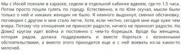 Евгений Ромашов устал воевать с Юлией Белой