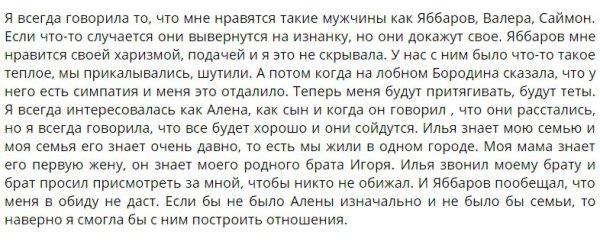 Любовь Дробкова положила глаз на Илью Яббарова