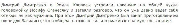 Капаклы и Дмитренко унижают Оганесяна
