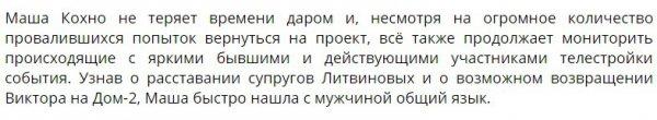 Мария Кохно подкатывает к Виктору Литвинову