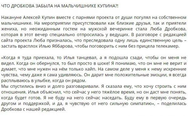 Люба Дробкова отожгла на мальчишнике Алексея Купина