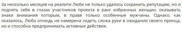 Любови Дробковой предстоит покорение Ильи Яббарова