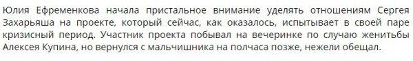 Юлия Ефременкова хочет избавиться от Сергея Захарьяша