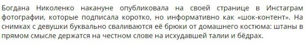 Богдана Николенко заигралась с диетами