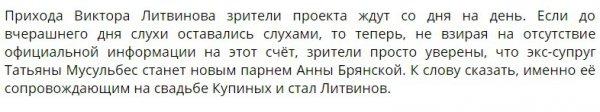Виктор Литвинов гуляет в компании Анны Брянской