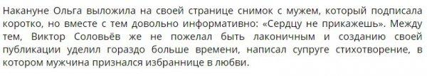 Ольга Жарикова вернулась к своему мужу
