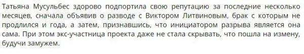 Татьяна Мусульбес попалась на очередном обмане