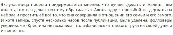 Кристина Дерябина поняла свое место