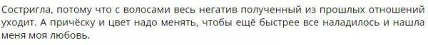 Анастасия Балинская похвасталась новой прической