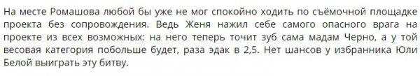 Александра Черно не уважает окружающих