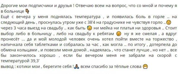 Алина Галимова рискнула всем ради пьянки