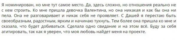 Родион Толочкин не хочет уходить с телестройки