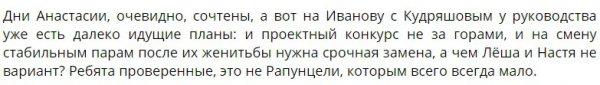 Конкурентов Алексея Кудряшова убрали с Острова Любви