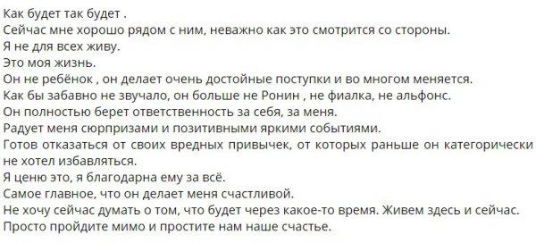 Анастасия Иванова счастлива в новых отношениях