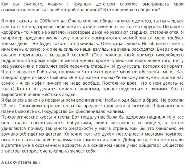 Александра Черно ищет новые оправдания для своей лени