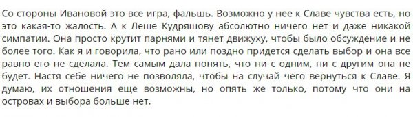 Юлия Щеглова не верит Анастасии Ивановой