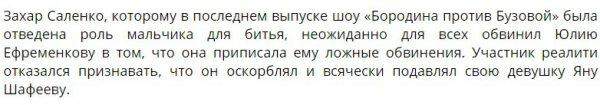Захар Саленко смог заткнуть Юлию Ефременкову