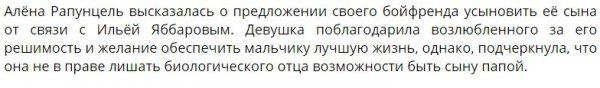 Алена Савкина не намерена отказывать Илье Яббарову