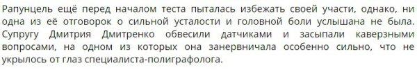 Ольга Рапунцель спалилась на полиграфе