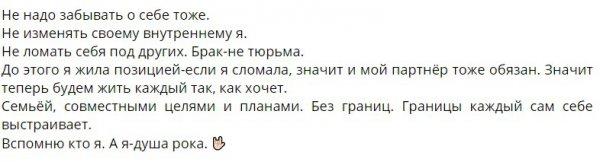 Александра Черно готова жить общими целями