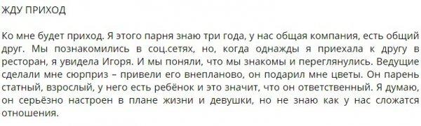 Анна Брянская получила сюрприз от организаторов