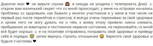 Любовь Дробкова отрицает свой уход с проекта