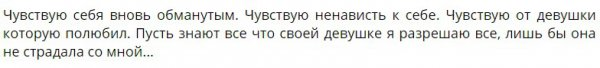 Алексей Безус недоволен своей девушкой