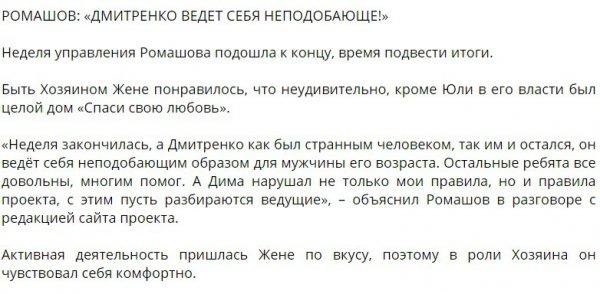 Ромашов не доволен поведением Дмитренко