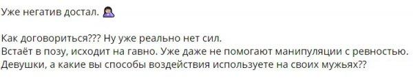 Александра Черно устала бороться с мужем