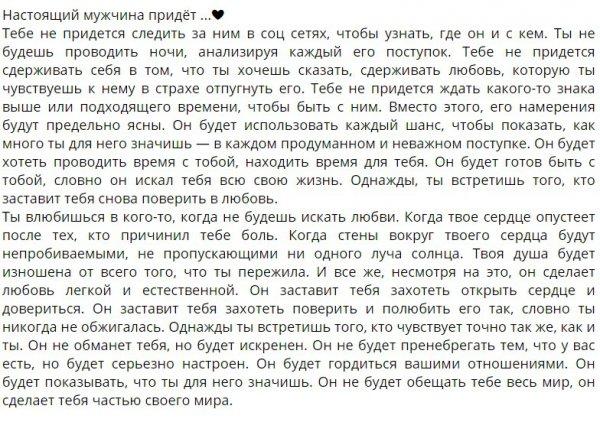 Алёна Савкина перечислила признаки настоящего мужчины