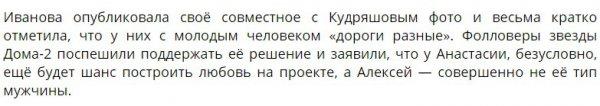Анастасия Иванова рассталась с Алексеем Кудряшовым