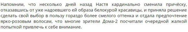 Анастасия Балинская нашла мужика на день
